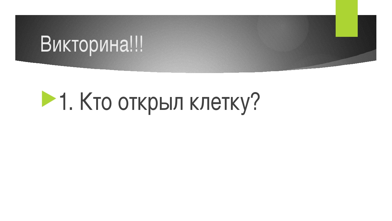 Викторина!!! 1. Кто открыл клетку?