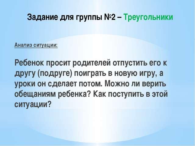 Задание для группы №2 – Треугольники  Анализ ситуации: Ребенок просит родите...