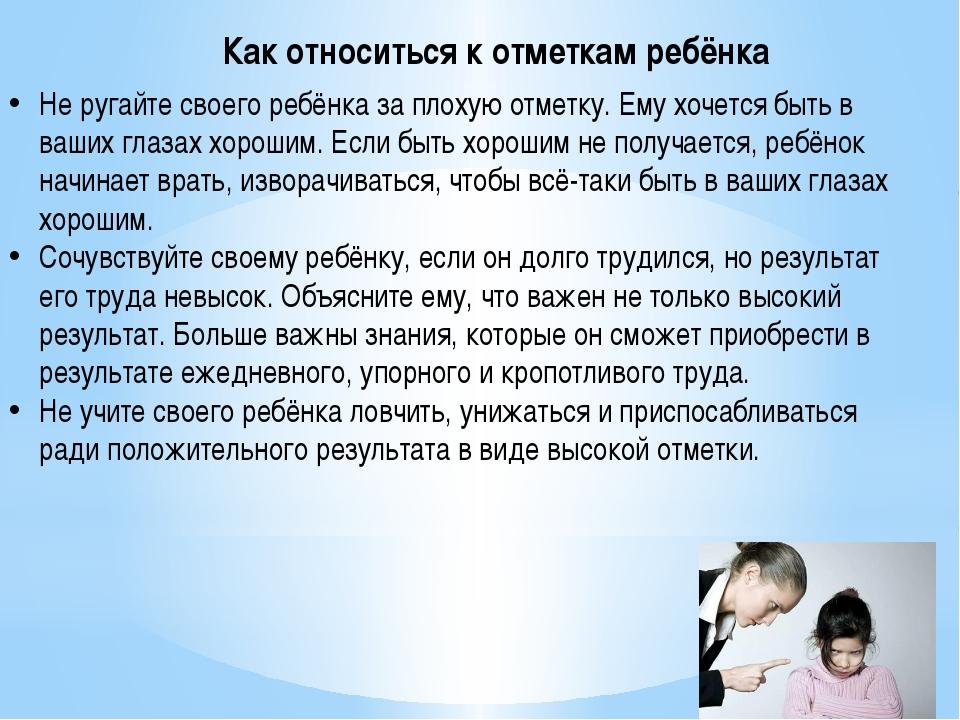 Как относиться к отметкам ребёнка Не ругайте своего ребёнка за плохую отметку...