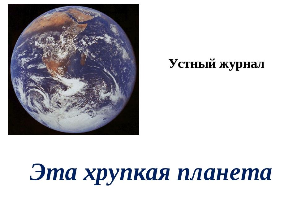 Эта хрупкая планета Устный журнал