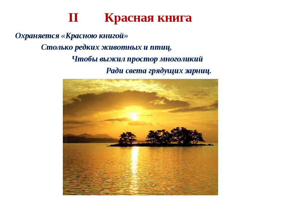 II Красная книга Охраняется «Красною книгой» Столько редких животных и птиц,...