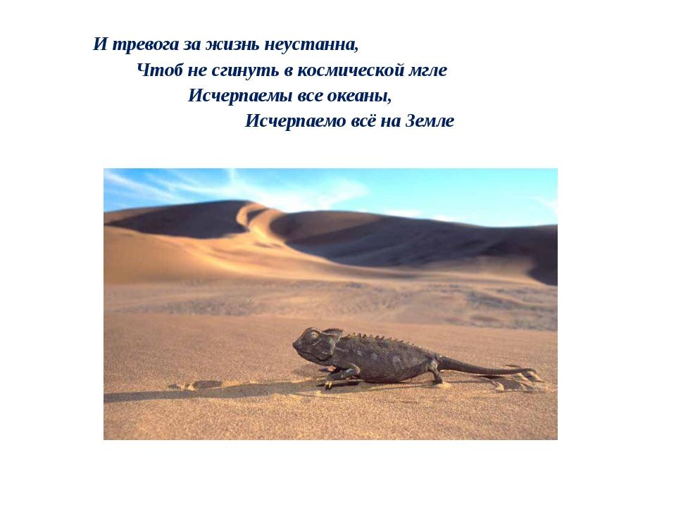 И тревога за жизнь неустанна, Чтоб не сгинуть в космической мгле Исчерпаемы...