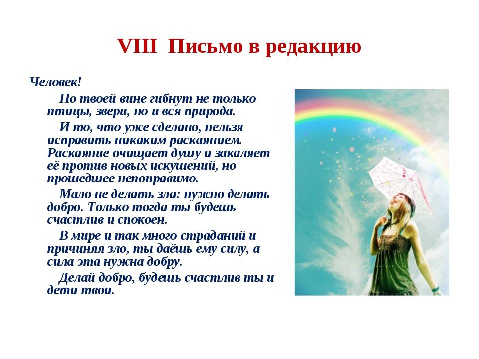 VIII Письмо в редакцию Человек! По твоей вине гибнут не только птицы, звери,...