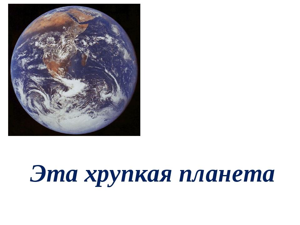 Эта хрупкая планета