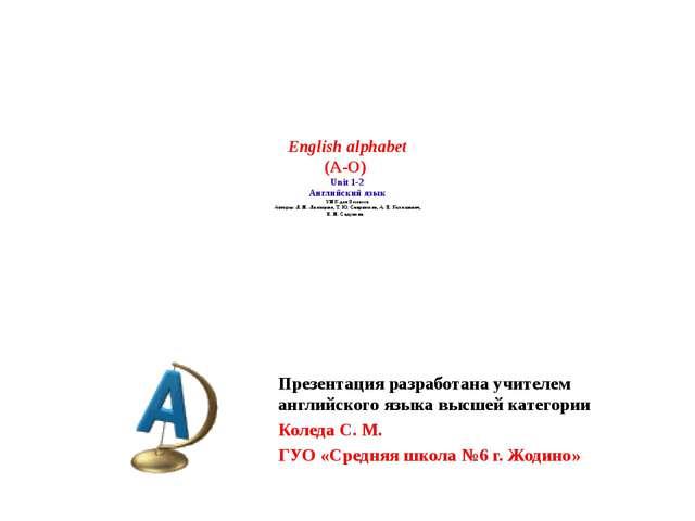 English alphabet (A-O) Unit 1-2 Английский язык УМК для 3 класса Авторы: Л....