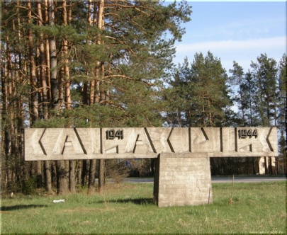 D:\Documents and Settings\User.COMP1\Рабочий стол\кабалина в.в\саласпилс\1memorial-00.jpg