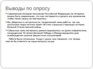 Выводы по опросу Современное молодое поколение Российской Федерации не потеря