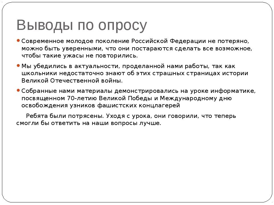Выводы по опросу Современное молодое поколение Российской Федерации не потеря...