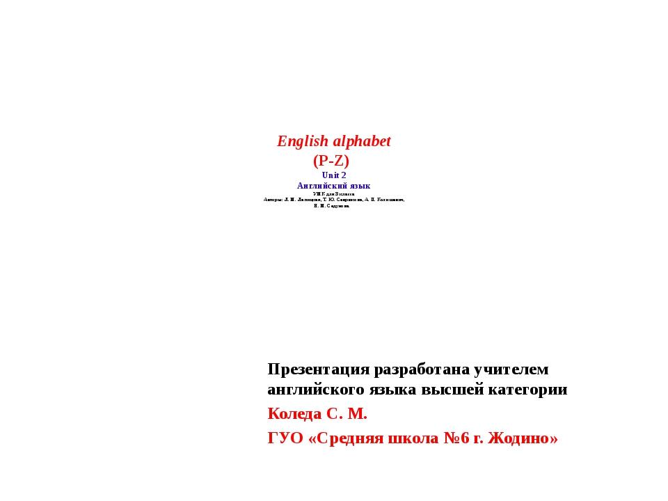 English alphabet (P-Z) Unit 2 Английский язык УМК для 3 класса Авторы: Л. М....