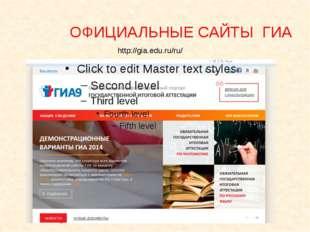 ОФИЦИАЛЬНЫЕ САЙТЫ ГИА http://www.fipi.ru/