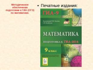 Методическое обеспечение подготовки к ГИА (ОГЭ) по математике. Печатные издан