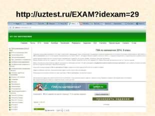 Тесты ГИА по математике онлайн в OnlineTestPad