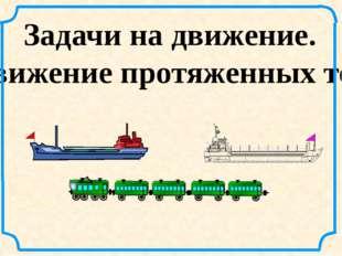 Прототип задания B13 (№ 99608) Поезд, двигаясь равномерно со скоростью 80 км