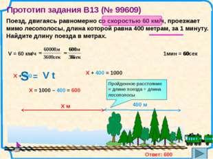 По морю параллельными курсами в одном направлении следуют два сухогруза: пер