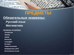 ПРЕДМЕТЫ Экзамены по выбору: Литература Физика Химия Биология География Истор