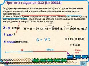 2способ:По двум параллельным железнодорожным путям в одном направлении следу