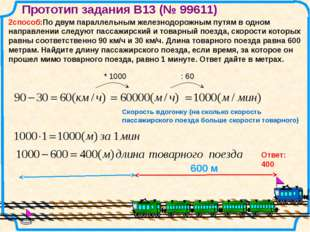 По двум параллельным железнодорожным путям друг навстречу другу следуют скор
