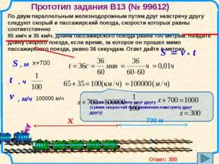 2способ: По двум параллельным железнодорожным путям друг навстречу другу сле