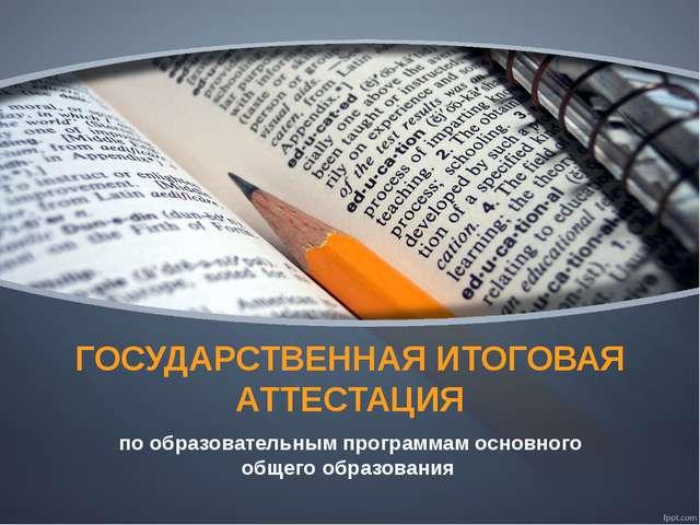 ГОСУДАРСТВЕННАЯ ИТОГОВАЯ АТТЕСТАЦИЯ по образовательным программам основного о...