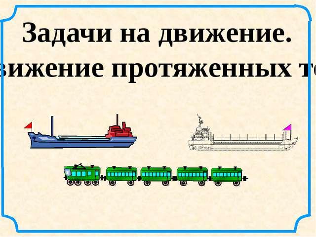 Прототип задания B13 (№ 99608) Поезд, двигаясь равномерно со скоростью 80 км...