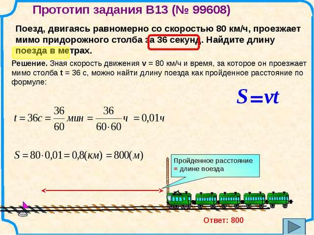 Прототип задания B13 (№ 99609) Поезд, двигаясь равномерно со скоростью 60 км/...