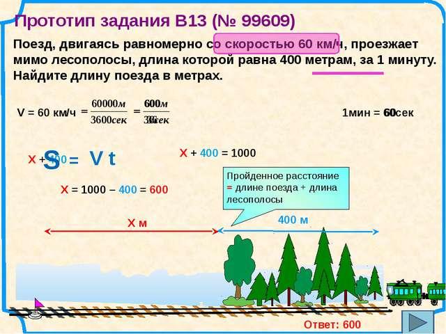 По морю параллельными курсами в одном направлении следуют два сухогруза: пер...