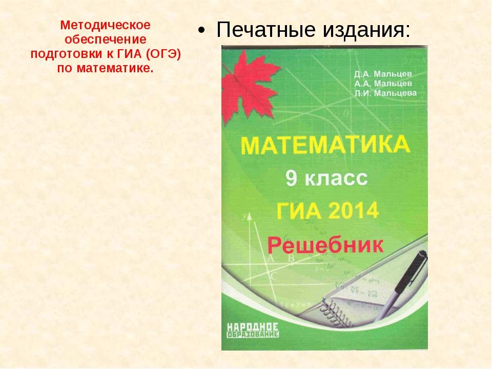 Методическое обеспечение подготовки к ГИА (ОГЭ) по математике. Печатные издан...
