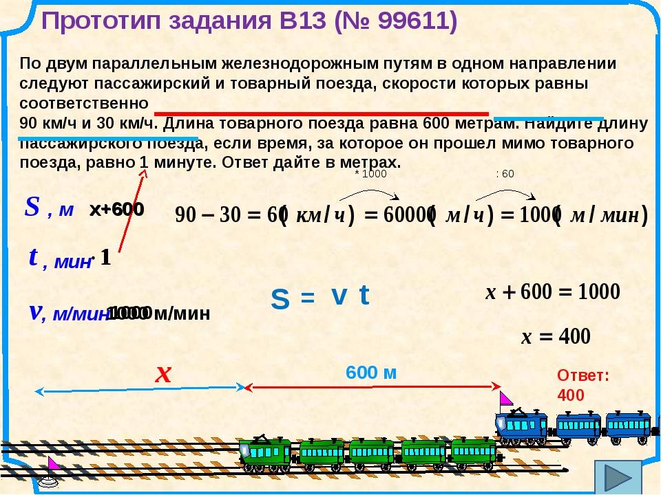 2способ:По двум параллельным железнодорожным путям в одном направлении следу...