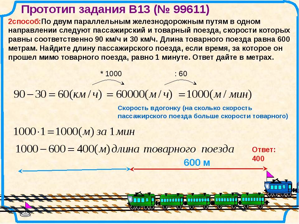 По двум параллельным железнодорожным путям друг навстречу другу следуют скор...