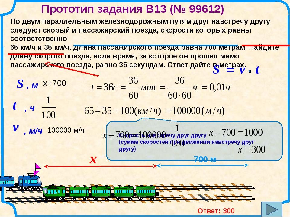 2способ: По двум параллельным железнодорожным путям друг навстречу другу сле...