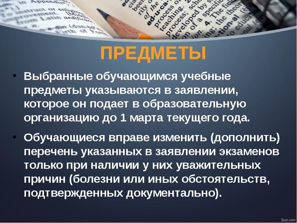 КАЛЕНДАРЬ Основная сдача ОГЭ 2015 26 мая (вт) - русский язык. 29 мая (пт) - и...