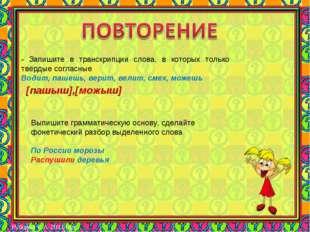 [пашыш],[можыш] Рубцова С.А. 2011 год - Запишите в транскрипции слова, в кото