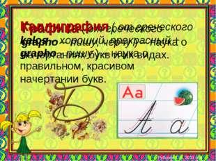Графика ( от греческого grapho – пишу, черчу ) – наука о начертаниях букв и и