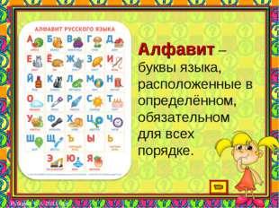 Алфавит – буквы языка, расположенные в определённом, обязательном для всех по