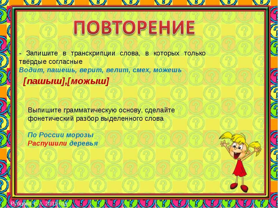 [пашыш],[можыш] Рубцова С.А. 2011 год - Запишите в транскрипции слова, в кото...