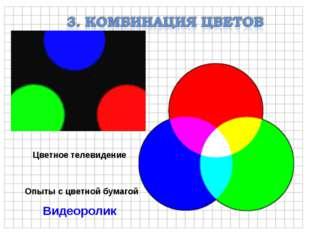 Цветное телевидение Опыты с цветной бумагой Видеоролик