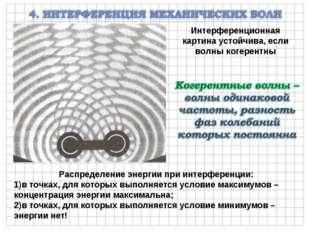 Интерференционная картина устойчива, если волны когерентны Распределение энер
