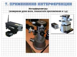 Интерферометры (измерение длин волн, показателя преломления и т.д.)