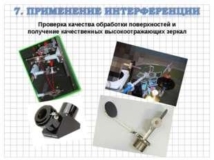 Проверка качества обработки поверхностей и получение качественных высокоотраж
