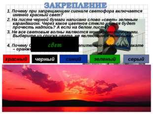 1. Почему при запрещающем сигнале светофора включается именно красный свет? 2