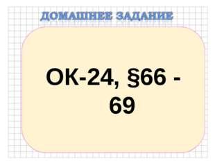 ОК-24, §66 - 69