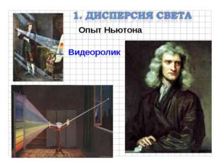 Видеоролик Опыт Ньютона