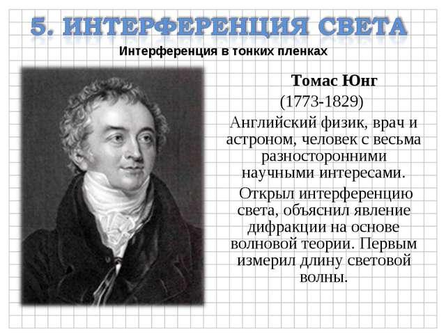 Интерференция в тонких пленках Томас Юнг (1773-1829) Английский физик, врач и...
