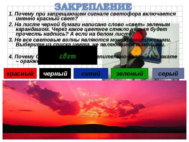 1. Почему при запрещающем сигнале светофора включается именно красный свет? 2...