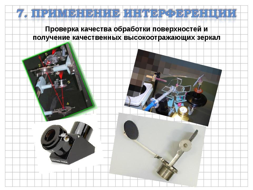 Проверка качества обработки поверхностей и получение качественных высокоотраж...