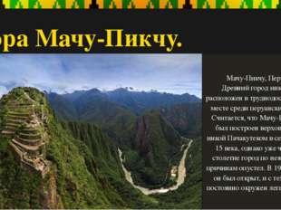 Гора Мачу-Пикчу. Мачу-Пикчу, Перу Древний город инков расположен в труднодост