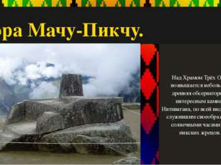 Гора Мачу-Пикчу. Над Храмом Трёх Окон возвышается небольшая древняя обсервато