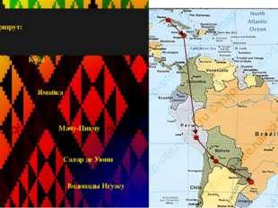 Маршрут: 1 — 2 — 3 — 4 — 5 — Куба Ямайка Мачу-Пикчу Салар де Уюни Водопады Иг