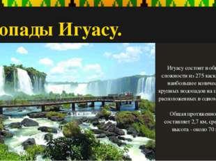 Водопады Игуасу. Игуасу состоит в общей сложности из 275 каскадов – наибольше