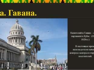 Куба. Гавана. Капитолий в Гаване - здание парламента Кубы. (1926—1929г.г.) В